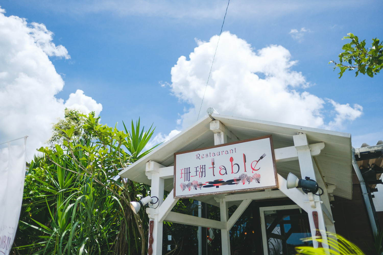 沖繩北部婚宴推薦Sango Table